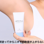 【OPTYNAオプティーナ】楽天・Amazon価格比較購入!《わきがピタッ!ニオイの原因菌99.9%殺菌》